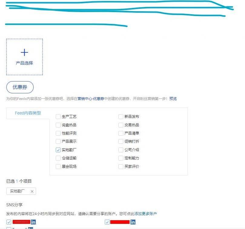 粉丝通绑定LINKEDIN_2.jpg